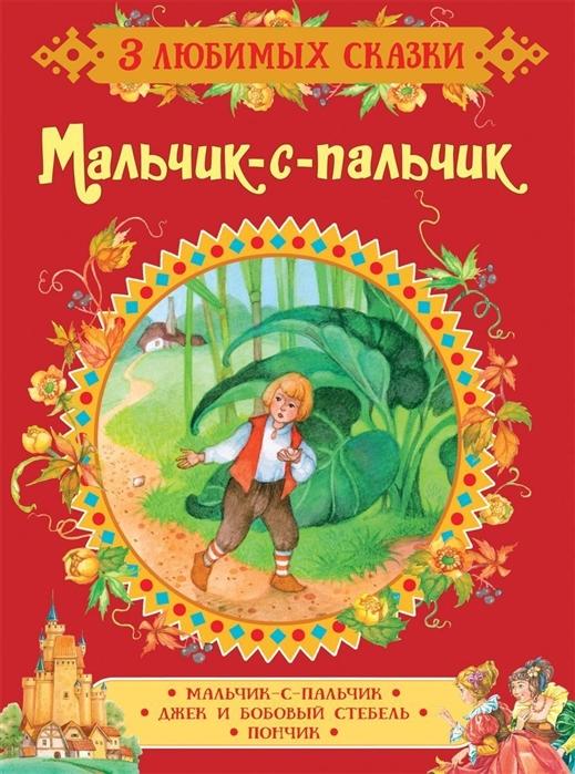 Конч Н. Мальчик-с-пальчик Джек и бобовый стебель Пончик