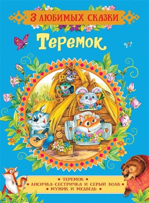 Булатов М., Капица О. Теремок Лисичка-сестричка и серый волк Мужик и медведь цена