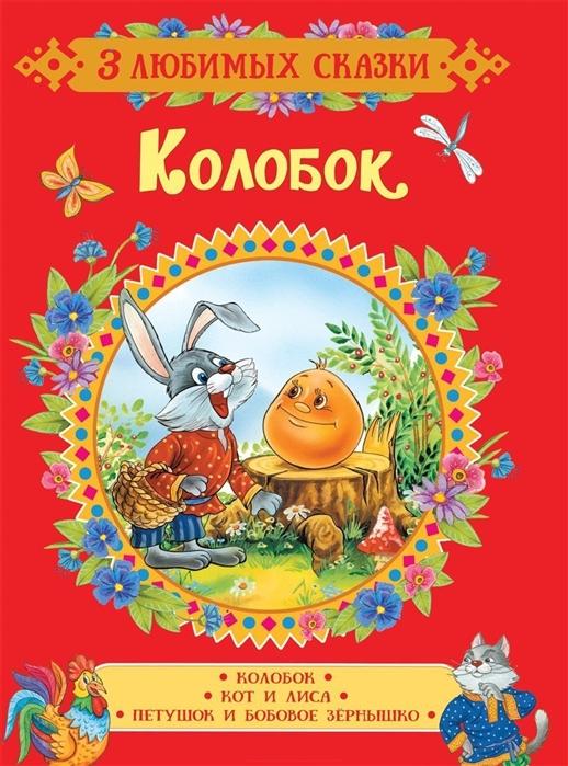 Купить Колобок Кот и лиса Петушок и бобовое зернышко, Росмэн, Сказки