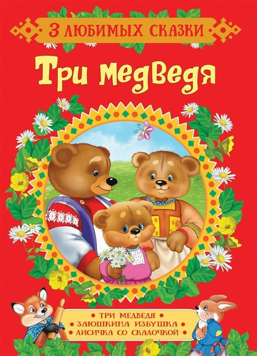 Капица О., Булатов М. Три медведя Заюшкина избушка Лисичка со скалочкой цена