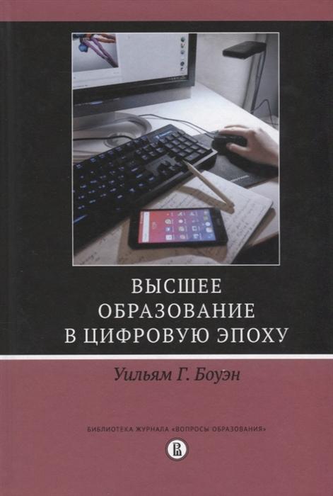 Боуэн У.Г. Высшее образование в цифровую эпоху