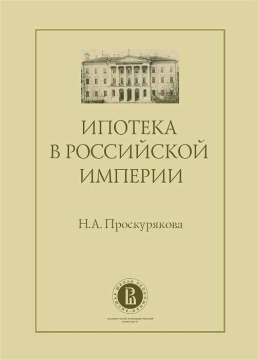 цена на Проскурякова Н. Ипотека в Российской империи