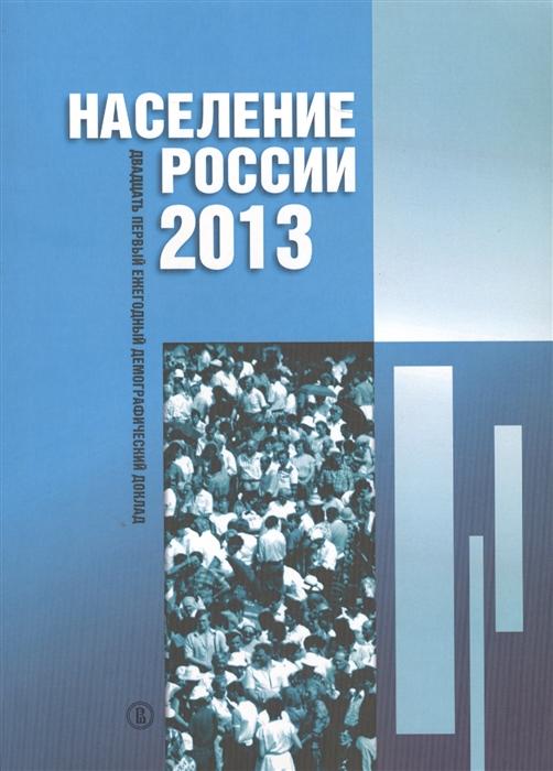 Население России 2013 Двадцать первый ежегодный демографический доклад