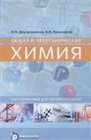 Общая и неорганическая химия. Учебное пособие для технических вузов