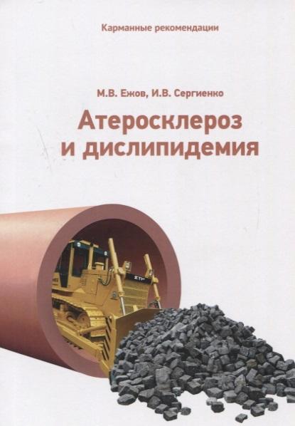 Ежов М.В., Сергиенко И.В. Атеросклероз и дислипидемия