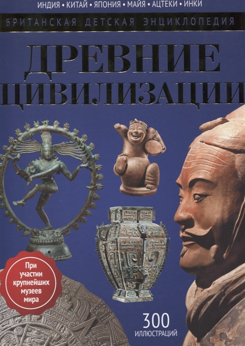 цены на Моррис Н., Конноли Ш. Древние цивилизации  в интернет-магазинах