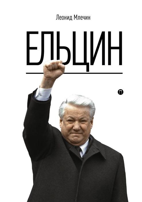 купить Млечин Л. Ельцин по цене 914 рублей