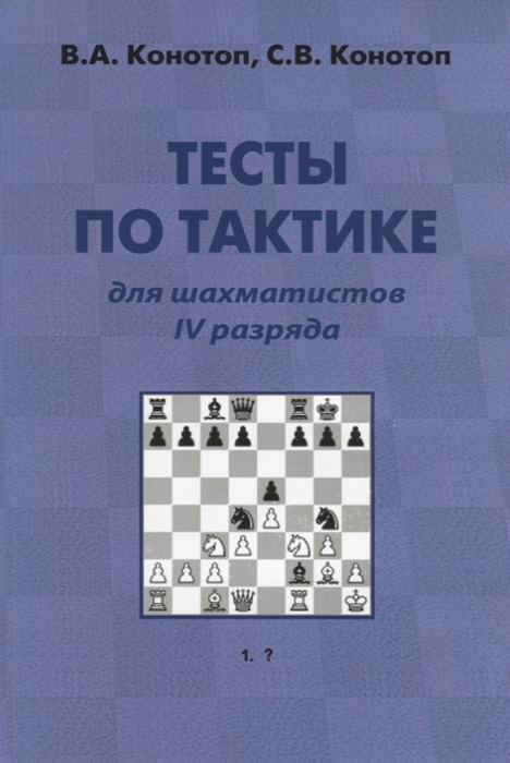 Конотоп В., Конотоп С. Тесты по тактике для шахматистов IV разряда конотоп в тесты по тактике для шахматистов i разряда isbn 5715101468