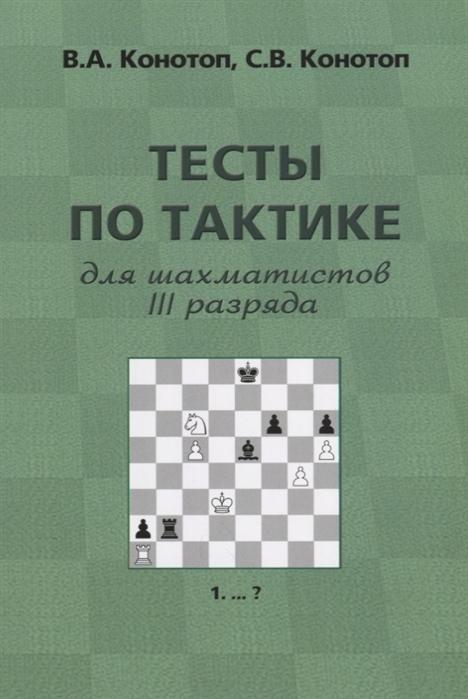 Конотоп В., Конотоп С. Тесты по тактике для шахматистов III разряда конотоп в тесты по тактике для шахматистов i разряда isbn 5715101468