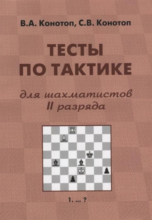 Конотоп В., Конотоп С. Тесты по тактике для шахматистов II разряда конотоп в тесты по тактике для шахматистов i разряда isbn 5715101468