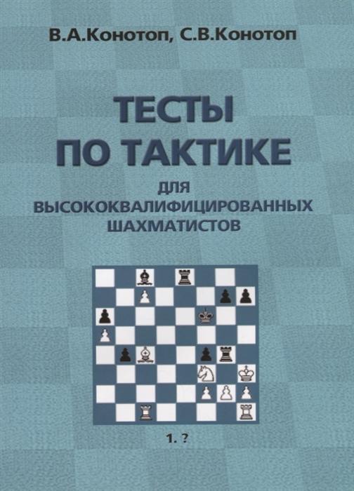 цена Конотоп В., Конотоп С. Тесты по тактике для высококвалифицированных шахматистов