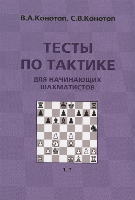 Конотоп В., Конотоп С. Тесты по тактике для начинающих шахматистов конотоп в тесты по тактике для шахматистов i разряда isbn 5715101468