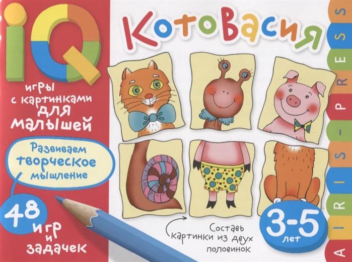 Фото - Куликова Е. Умные игры с картинками для малышей КотоВасия 48 игр и задачек 3-5 лет айрис пресс игры с картинками для малышей буквы карандаши счет 3 5 лет