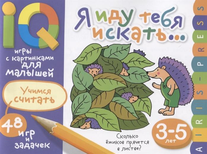 Куликова Е. Умные игры с картинками для малышей Я иду тебя искать 48 игр и задачек 3-5 лет ульянова юлия умные дорожки ходим бродим 3 5 лет