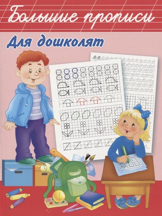 Дмитриева В. Большие прописи для дошколят в г дмитриева большие прописи для дошколят уцененный товар 3