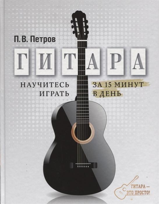 Гитара Научитесь играть за 15 минут в день