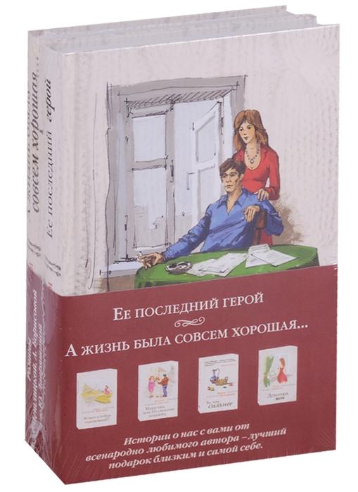 Метлицкая М., Борисова А., Лавряшина Ю. Ее последний герой А жизнь была совсем хорошая комплект из 2 книг мария метлицкая а жизнь была совсем хорошая сборник