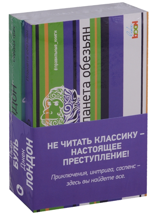 Буль П., Лондон Дж. Планета обезьян Сердца трех комплект из 2 книг 1pc hamster hanging house hammock cage sleeping nest pet bed rat hamster toys cage swing pet banana design small animals
