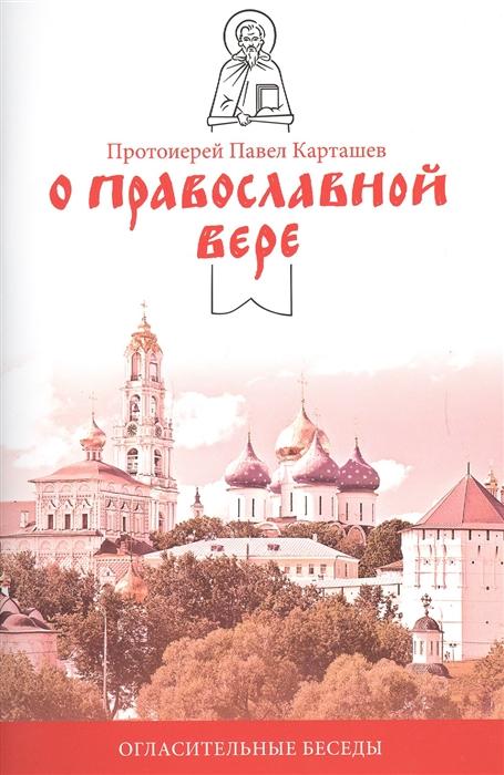 Карташев П. О православной вере Огласительные беседы карташев а ветхозаветная библейская критика