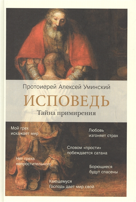 Уминский А. Исповедь Тайна примирения тайна примирения