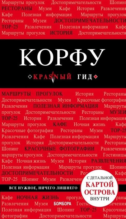 Белоконова А. Корфу Путеводитель с детальной картой острова внутри цена