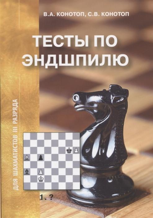 Конотоп В.: Конотоп С. Тесты по эндшпилю для шахматистов III разряда конотоп в тесты по тактике для шахматистов i разряда isbn 5715101468