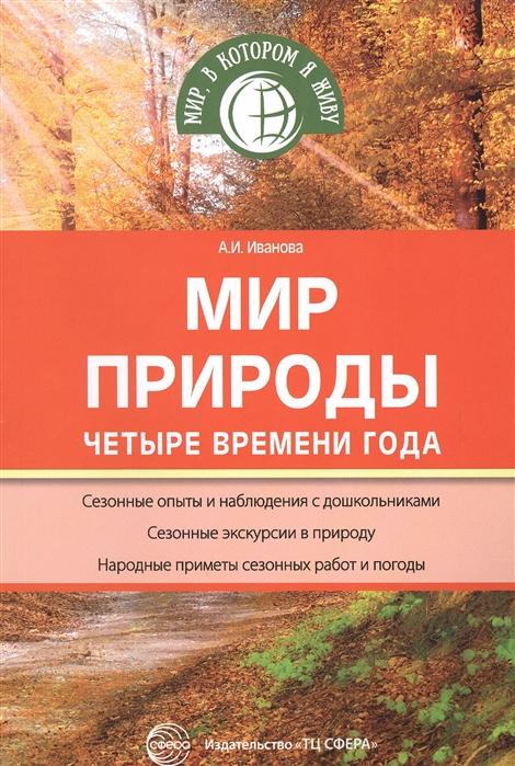Иванова А. Мир природы Четыре времени года иванова а а смотрящая со стороны