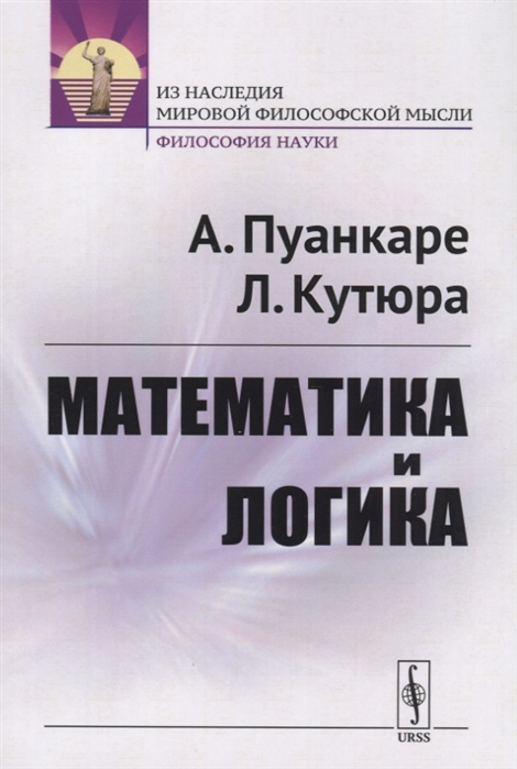 Пуанкаре А., Кутюра Л. Математика и логика