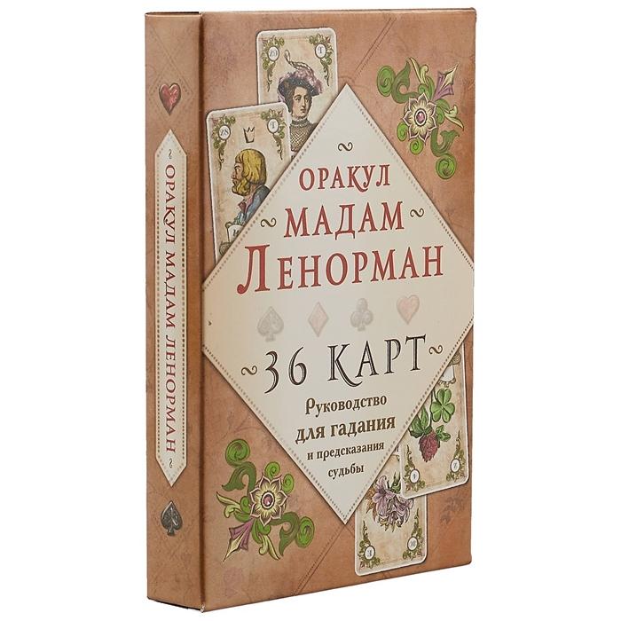 Оракул мадам Ленорман 36 карт Руководство для гадания и предсказания судьбы