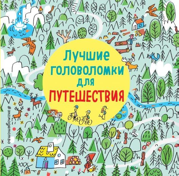 Волченко Ю. (отв. ред.) Лучшие головоломки для путешествия лучшие путешествия 2019