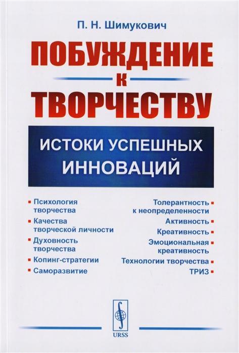 Шимукович П. Побуждение к творчеству Истоки успешных инноваций