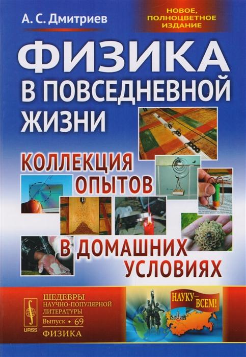 Дмитриев А. Физика в повседневной жизни Коллекция опытов в домашних условиях