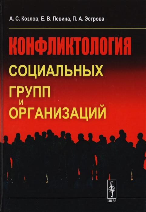 Козлов А.: Левина Е.: Эстрова П. Конфликтология социальных групп и организаций а п козлов тревожная служба