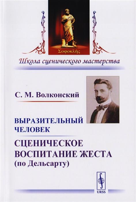 цена на Волконский С. Выразительный человек Сценическое воспитание жеста по Дельсарту