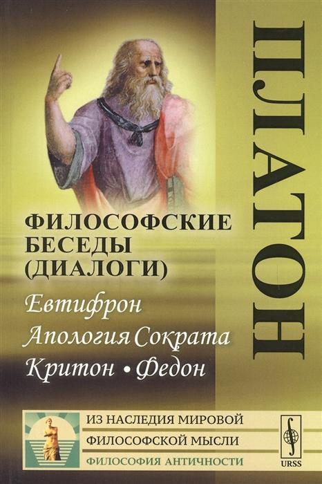 Платон Философские беседы диалоги Евтифрон Апология Сократа Критон Федон цены онлайн