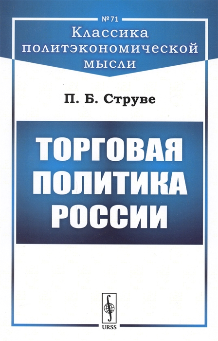 Струве П. Торговая политика России