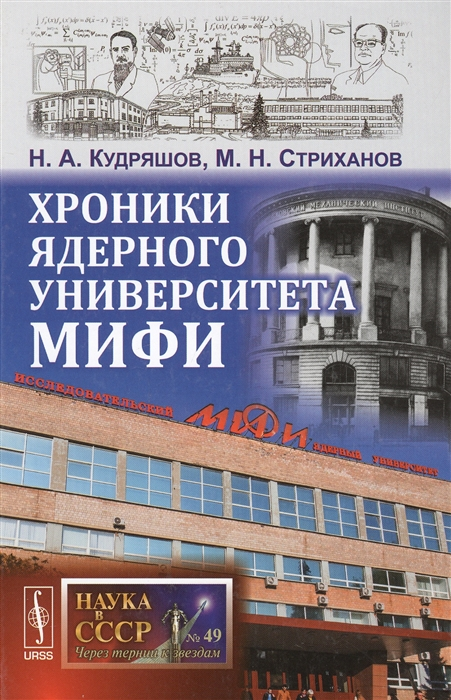 Кудряшов Н., Стриханов М. Хроники ядерного университета МИФИ недорого