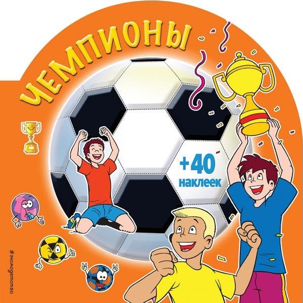 Лазарева Ю. (отв. ред.) Чемпионы 40 наклеек