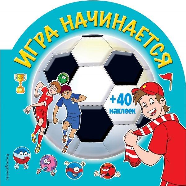 Лазарева Ю. (отв. ред.) Игра начинается 40 наклеек