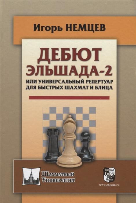 Немцев И. Дебют Эльшада-2 или универсальный репертупр для быстрых шахмат и блица