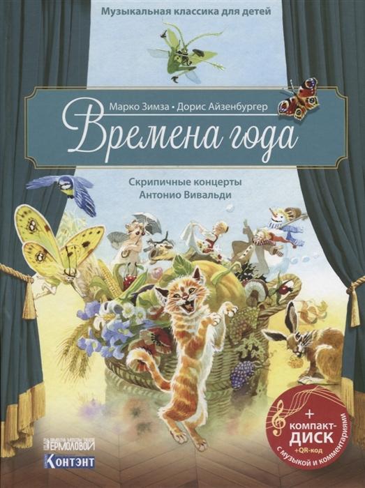 Зимза М. Времена года Скрипичные концерты Антонио Вивальди CD цена и фото