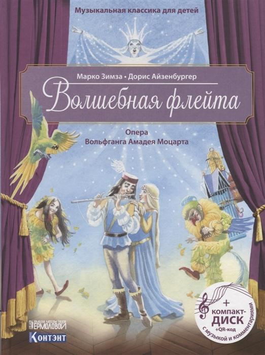 Зимза М. Волшебная флейта Опера Вольфганга Амадея Моцарта CD зимза м карнавал животных сюита камиля сен санса cd