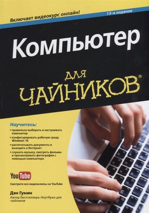 Гукин Д. Компьютер для чайников компьютер