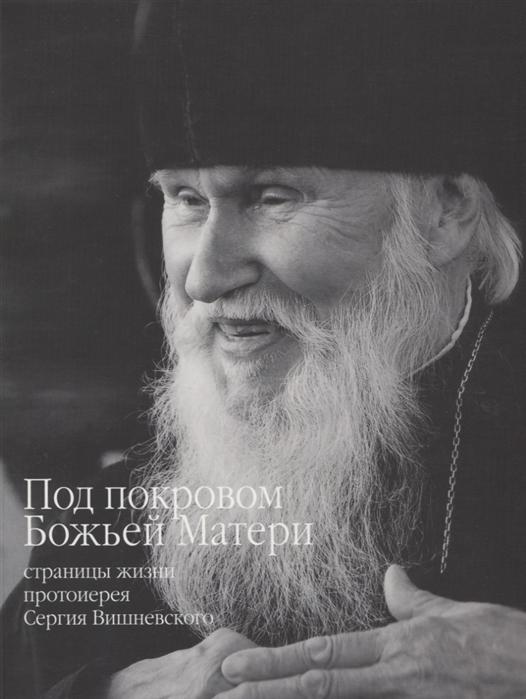 Игумен Рафаил Под покровом Божьей Матери страницы жизни протоиерея Сергея Вишневского