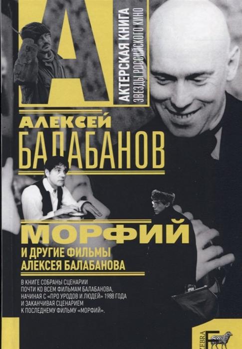 Балабанов А. Морфий и другие фильмы Алексея Балабанова цена