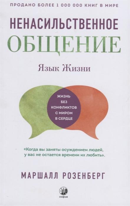 Розенберг М. Язык жизни Ненасильственное общение