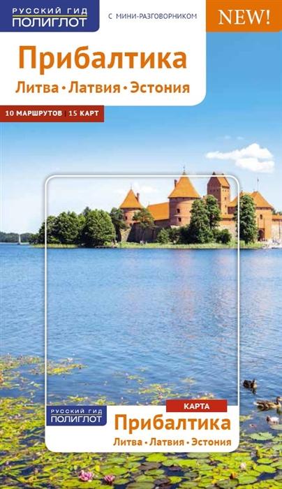 Кеннеке Йю Прибалтика Литва Латвия Эстония С мини-разговорником 21 маршрут 13 карт