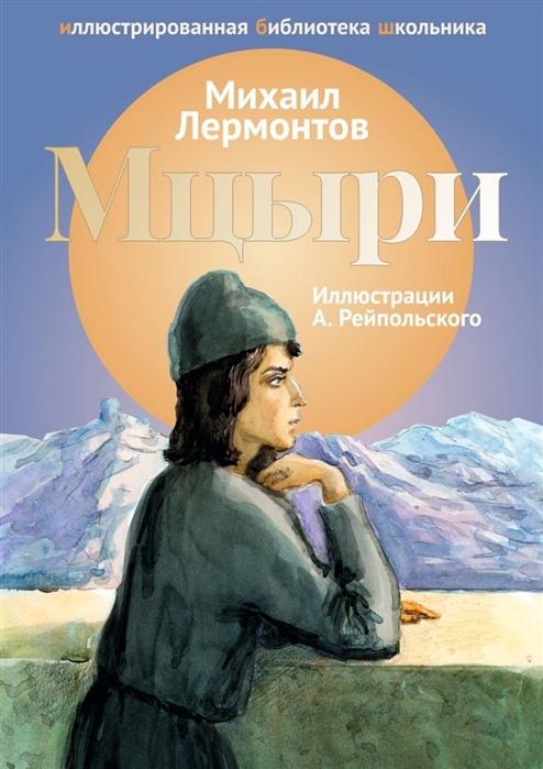 Лермонтов М. Мцыри мцыри