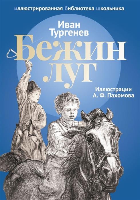 Тургенев И. Бежин луг цена 2017