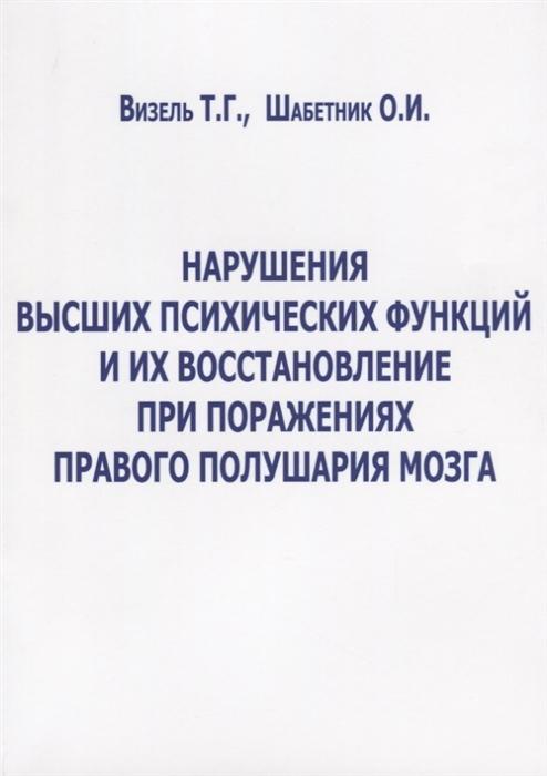 Визель Т., Шабетник О. Нарушения высших психических функций и их восстановление при поражениях правого полушария мозга